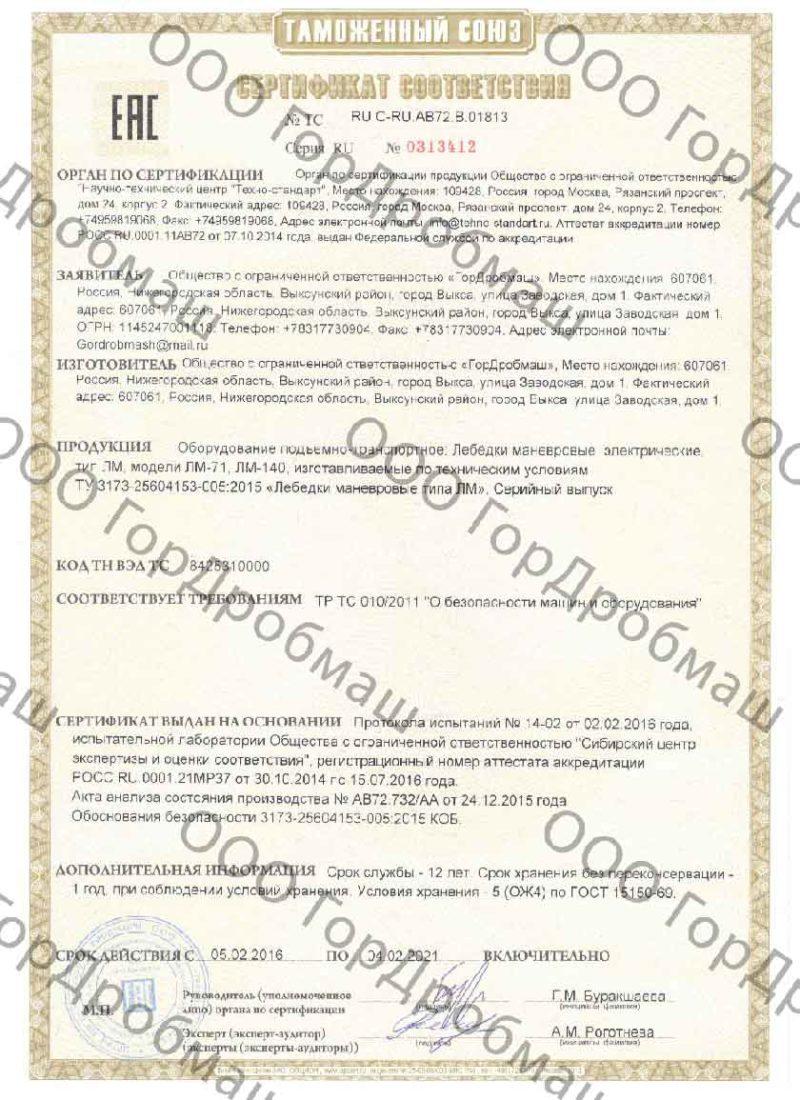 Сертификат. Лебедки маневровые типа ЛМ.