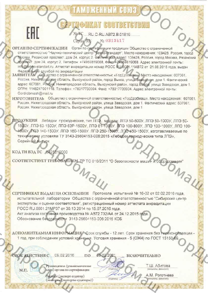 Сертификат. Лебедки проходческие типа ЛПЭ.