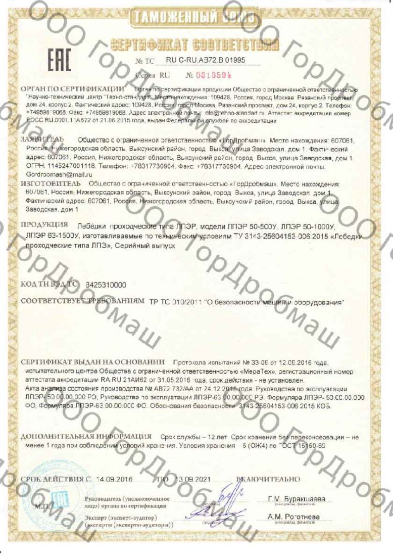 Сертификат. Лебедки проходческие типа ЛПЭ с ручным приводом.