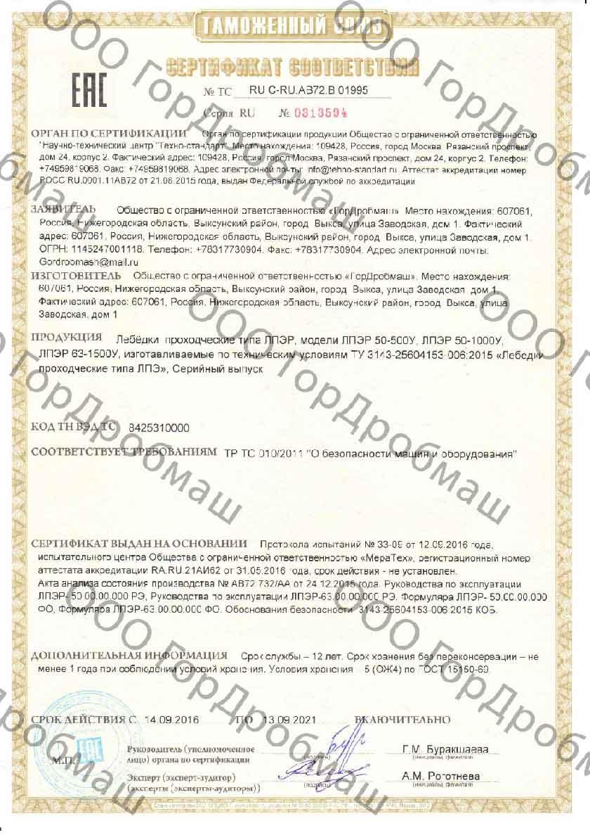 Сертификат. Лебедки типа ЛПЭР.