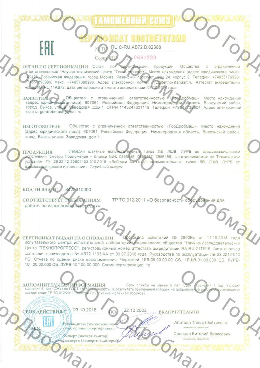 Сертификат. Лебедки вспомогательные типов ЛВ, ЛШВ, ЛУРВ.