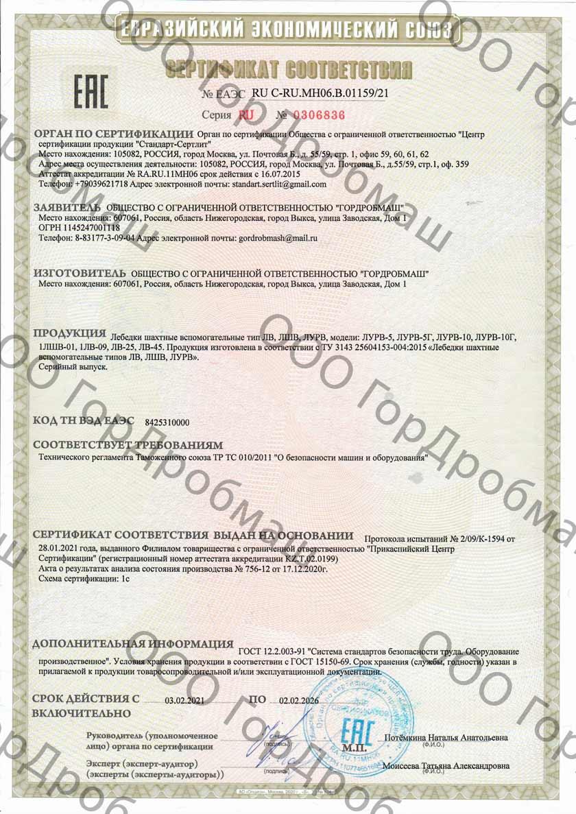 Сертификат. Лебедки вспомогательные типа ЛВ.